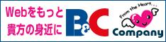 Webをもっと 貴方の身近に B&Cカンパニー