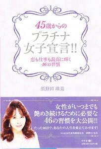 須野田さんご著書