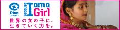 Because I am a Girl 世界の女の子たちに、生きていく力を 国際NGOプラン・ジャパン